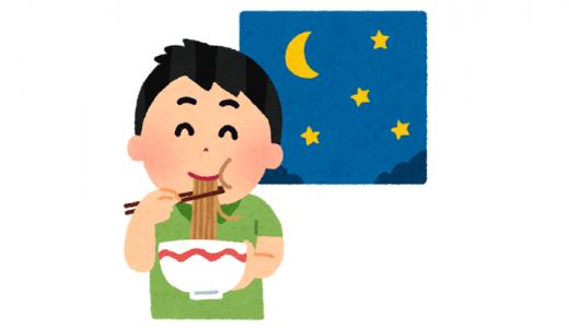 必ず痩せる!ダイエットの食事のルールとは?深夜はお昼の20倍!!